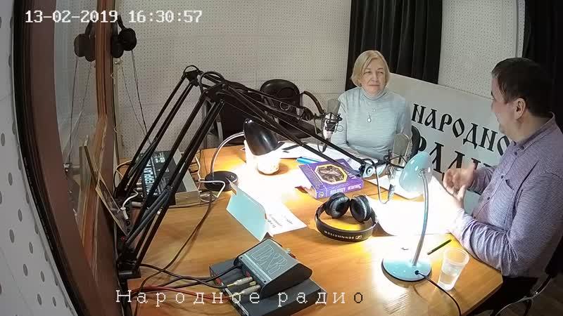 Народное радио Программа Возвращение к истокам Елишева С О Эфир от 13 02 2019 г Гость декан социологического факультета М
