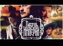 Гибель империи - ТВ ролик (2005)