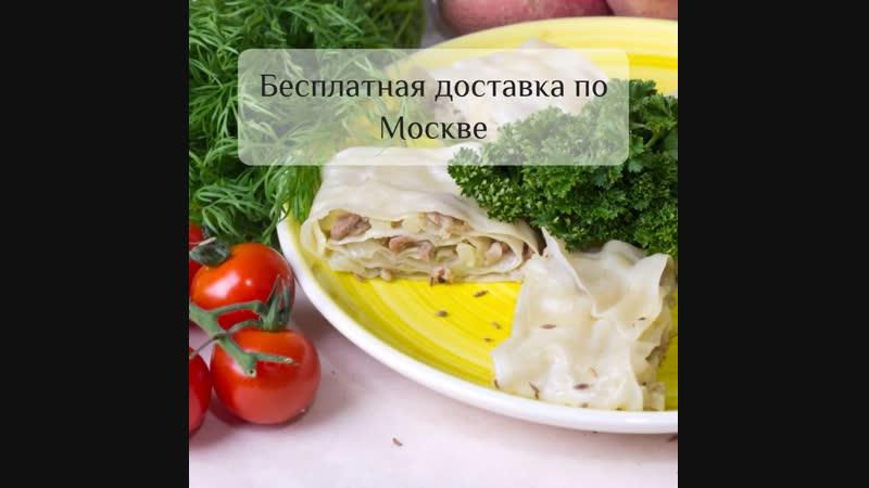 Оромо с говядиной тыквой и картофелем от МантыЕсть