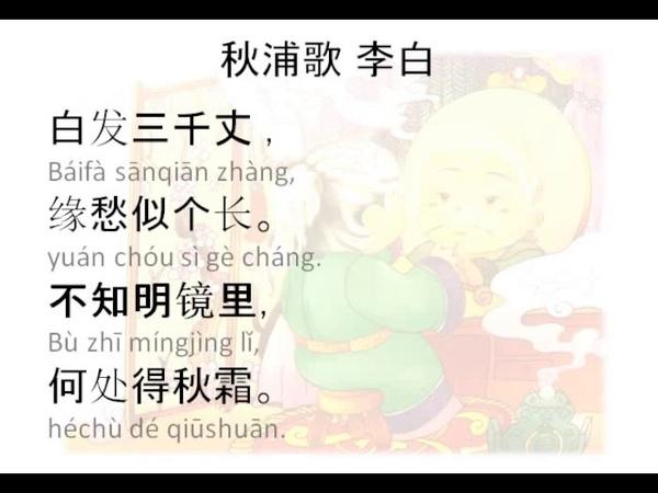 秋浦歌 (Qiūpǔ Gē) 李白 Chinese poem