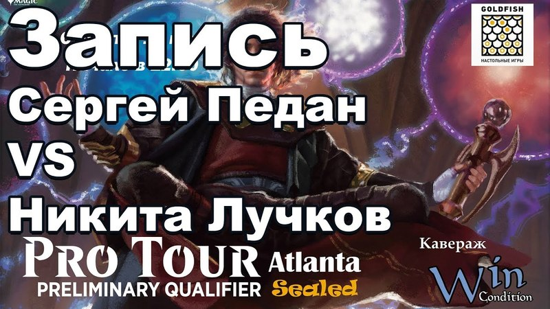 3 PPTQ Atlanta Сергей Педан vs Никита Лучков Magic The Gathering Moscow 2018