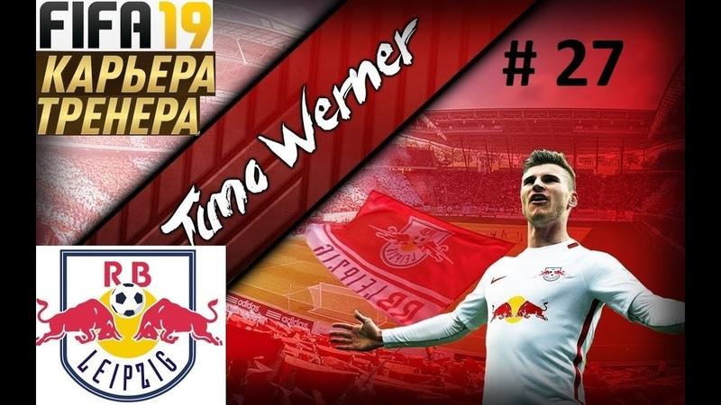 Прохождение FIFA 19 карьера Тренера за клуб Лейпциг Часть 27 Матч 1 8 Финала кубка Германии