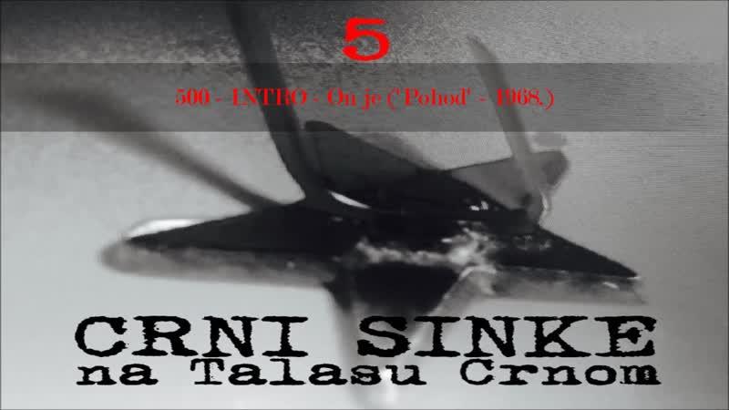 500 Crni Sinke INTRO On je odlomak iz filma 'Pohod' 1968