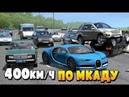 400км по МКАД на Bugatti Chiron в City Car Driving