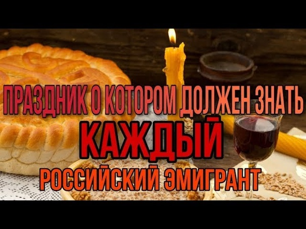 Сербские поздравления со славой