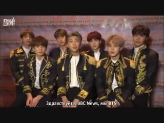 [rus sub][11.10.18] bts: our fans help us get over hardships @ bbc news