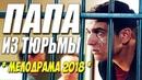 ПОТРЯСАЮЩИЙ ФИЛЬМ Пaпa Из Тюpьмы МЕЛОДРАМЫ РУССКИЕ 2017 ПРО ЛЮБОВЬ