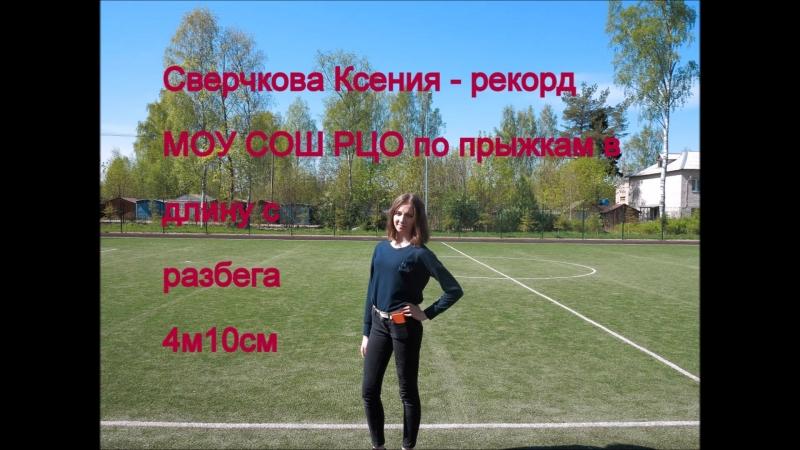 Спортплощадка. Май РЦО 2018г 2-ая серия