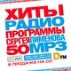 Kiss FM Top - Тина Чарльз - Пойдем За Мной (Агент Смит Radio Mix)