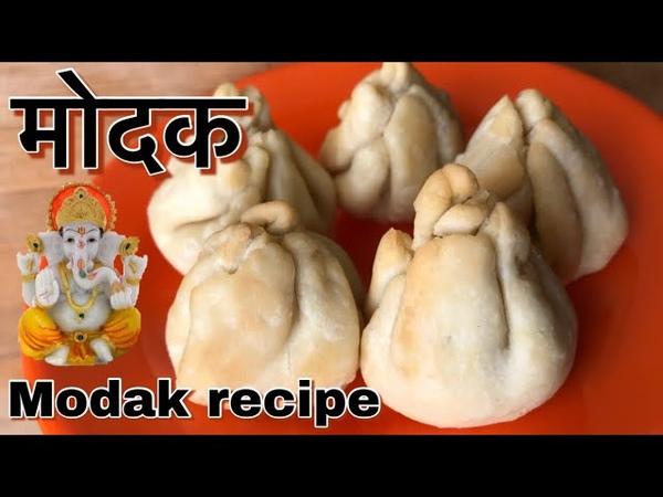 Modak recipe ganesh chaturthi special modak recipe