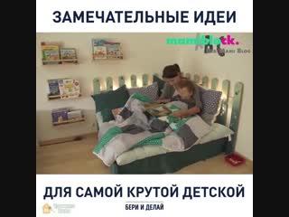 Замечательные идеи для самой крутой детской)