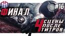 Финал - 4 Сцены После Титров ★ Devil May Cry 5 ★ Прохождение на Русском 16