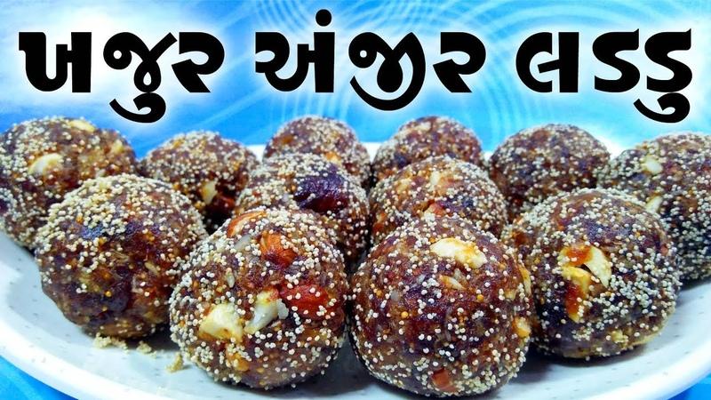 Sugar Free ખજૂર અંજીર લડ્ડૂ Khajur Anjeer Laddu    Khajur Burfi    khajur anjeer roll