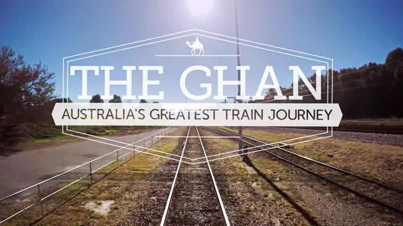 Ган большое путешествие по Австралии The Ghan Australia's Greatest Train Journey 2018
