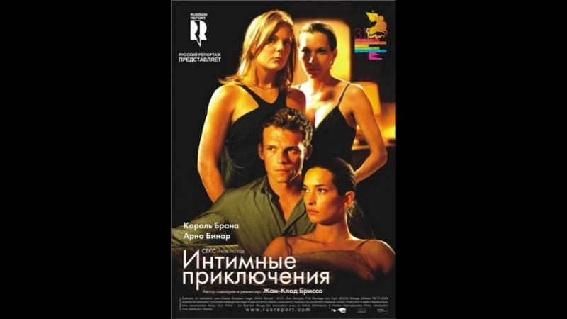 Интимные приключения 2009