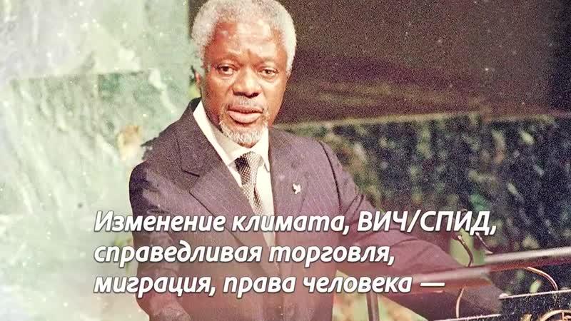 Год назад ушел из жизни Кофи Аннан