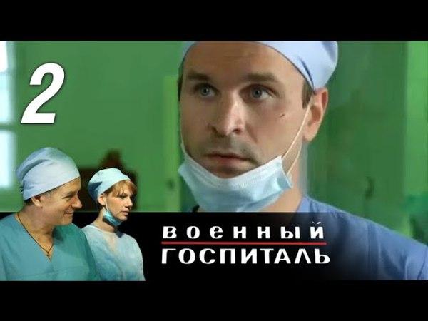 Военный госпиталь 2 серия 2012