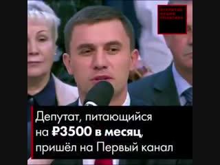 депутат Николай Бондаренко, живущий на 3500 рублей в месяц, на Первом канале
