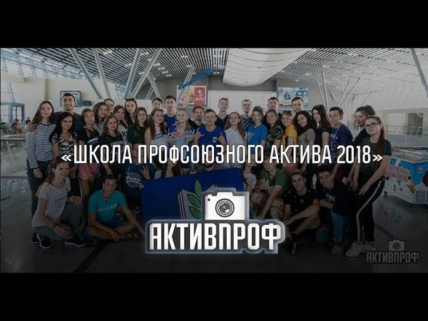 Школа профсоюзного актива 2018
