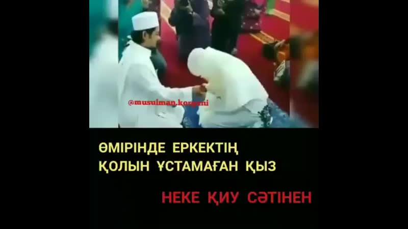Haqiqiy sevgini ohiri Nikoh