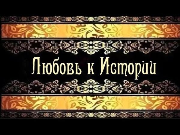 Самая таинственная тайна | Любовь к истории | Борис Акунин (аудиокнига) » Freewka.com - Смотреть онлайн в хорощем качестве