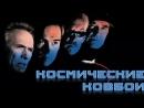 Космические ковбои / Space Cowboys