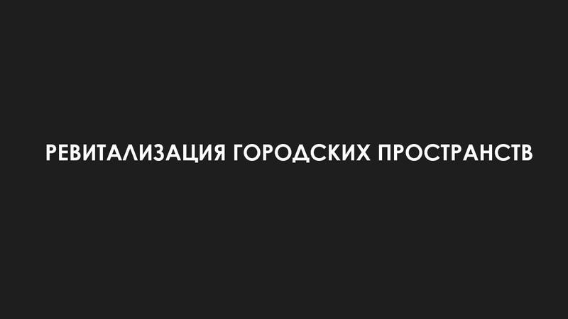 Архитектурный видео дайджест №1. РЕВИТАЛИЗАЦИЯ