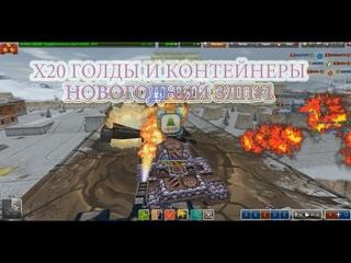 Танки Онлайн|Favorite Tanks|ЗЛП#92[Х20 ГОЛДЫ И КОНТЕЙНЕРЫ!НОВОГОДНИЙ ЗЛП#1]