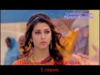 5.Ашиш  Шарма и Сонарика Бхадория     в сериале Притхви Валлабха.Индия. 5 серия