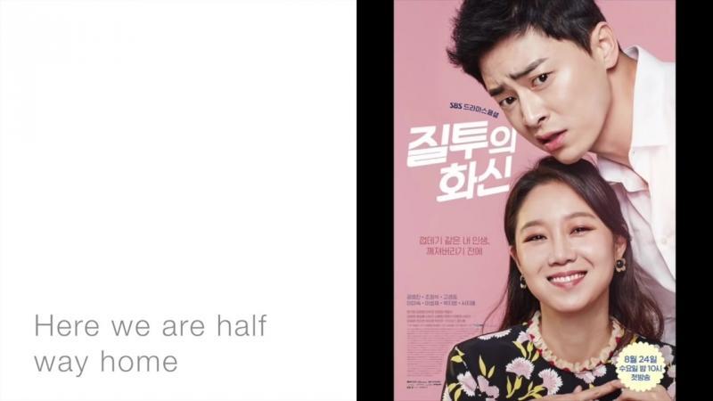 수란 (Suran) – Step Step Lyrics Jealousy Incarnate OST