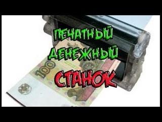 Печатный денежный станок - антикризисное приспособление из Китая