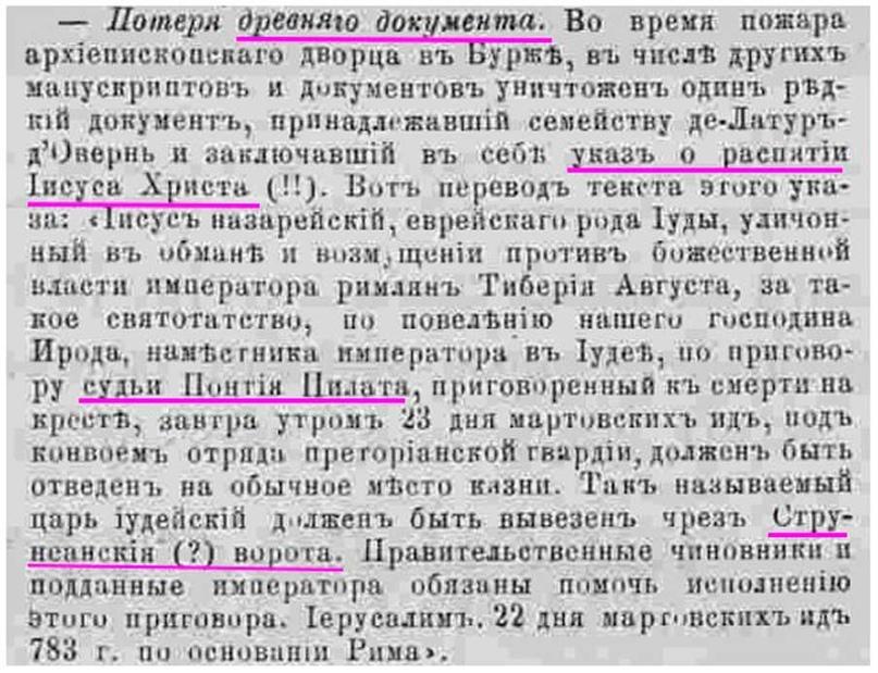 Когда, на самом деле, в Россию пришло христианство?, изображение №6