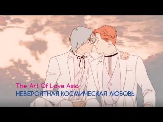 Невероятная Космическая Любовь / Unbelievable Space Love (русские субтитры)