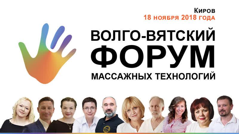 VII ВОЛГО-ВЯТСКИЙ ФОРУМ МАССАЖНЫХ ТЕХНОЛОГИЙ - 2018
