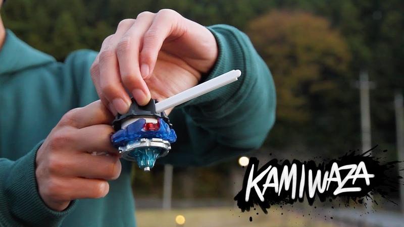 ベイブレード神業集 | KAMIWAZA (Beyblade Burst Trick Shots)