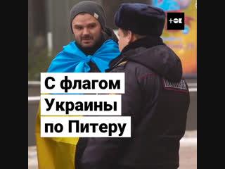 Эксперимент: что будет, если в России выйти на улицу с флагом Украины?