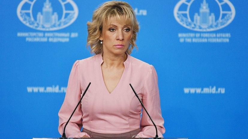 Мария Захарова сделала заявление по США