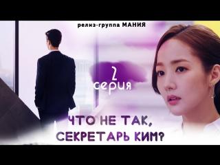 Mania 2/16 720 Что не так, секретарь Ким / What's Wrong With Secretary Kim