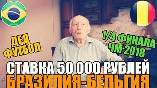 ШОК! СТАВКА 50 000 РУБЛЕЙ | БРАЗИЛИЯ-БЕЛЬГИЯ | ПРОГНОЗ ДЕДА ФУТБОЛА | ЧМ 2018 |