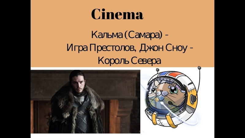 Котмонавт 2018 Кальма (Смр) - Игра престолов, Джон Сноу - Король Севера