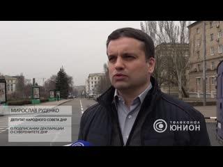 Мирослав Руденко о подписании декларации о суверенитете ДНР.  От первого лица.