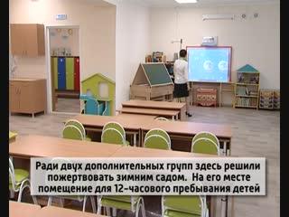 В Сургуте после ремонта заработал самый крупный детский сад