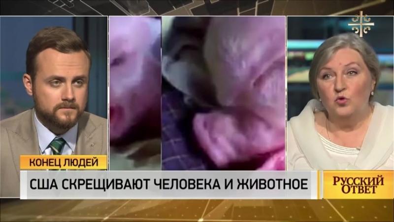 Русский ответ. Конец людей_ США скрещивают человека и животное