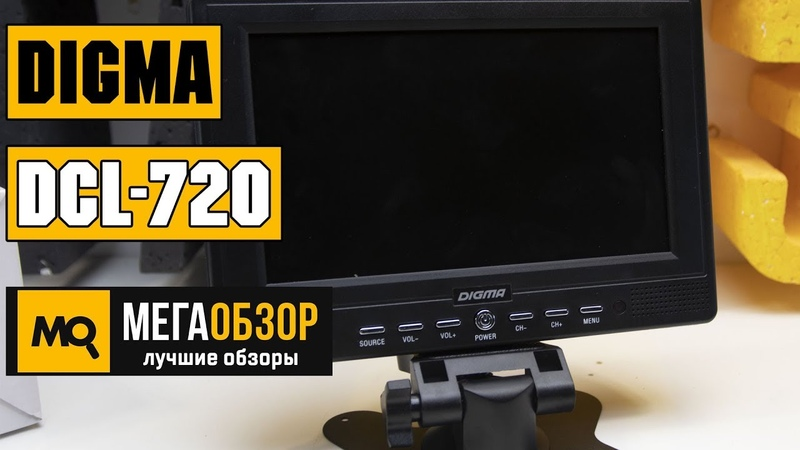 Digma DCL 720 обзор автомобильного телевизора