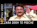 Zara Dekh To Peeche Mudke Amit Kumar Chauraha 1994 Songs Jackie Shroff
