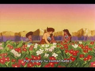 [Lady_Candy] Genshi Shonen Ryu 14 [Rus_Sub]