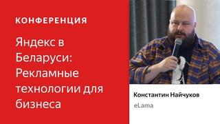 Как оценивать эффективность разных рекламных кампании  Константин Наичуков. Яндекс в Беларуси