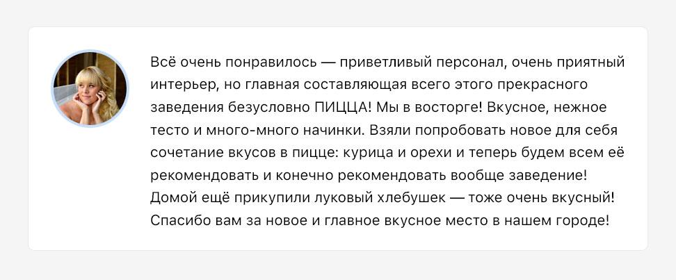 Кафе «Хлеб и пицца»: как ВКонтакте стал главной площадкой для бизнеса, изображение №25