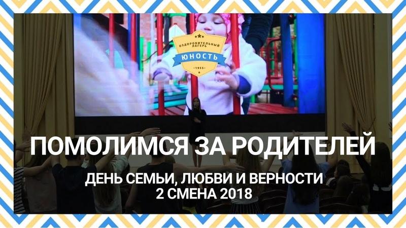 Помолимся за родителей Васикова Камиля День семьи любви и верности 2 смена 2018