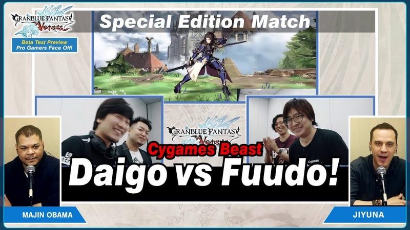 """""""Granblue Fantasy Versus"""" Closed Beta Test Matchup Daigo vs. Fuudo!"""
